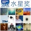 2012水星奖入围专辑精选专辑 Various Artists