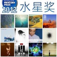 2012水星奖入围专辑精选