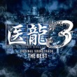 医龙3 Team Medical Dragon Original Soundtrack THE BEST专辑 澤野弘之