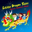 Little Dragon Tales: Chinese Children's Songs专辑 The Shanghai Restoration Project